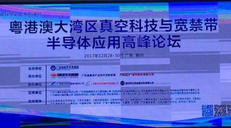 深紫科技董事长陈长清教授受特邀做大会报告《半导体紫外LED及应用》