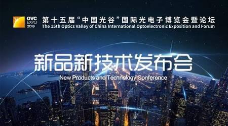 搜狐网报道:2018武汉光博会,深紫科技闪耀现场