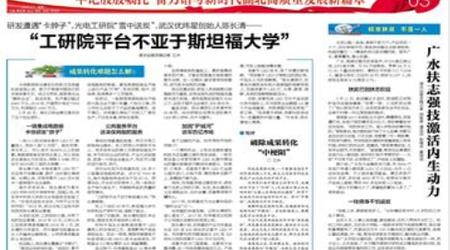 """湖北日报:公司创始人陈长清——""""工研院平台不亚于斯坦福大学"""""""