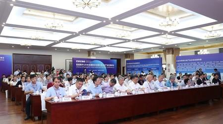 深紫科技市场技术总监应邀参加紫外LED长治国际会议暨长治LED产业发展峰会