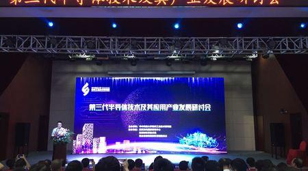 热烈祝贺第三代半导体技术及应用产业发展研讨会圆满召开