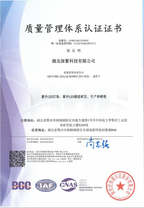 质量认证证书-中文.png