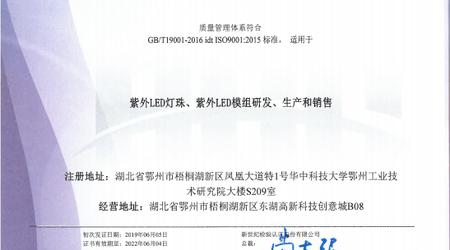 深紫科技顺利通过质量管理体系认证并取得证书