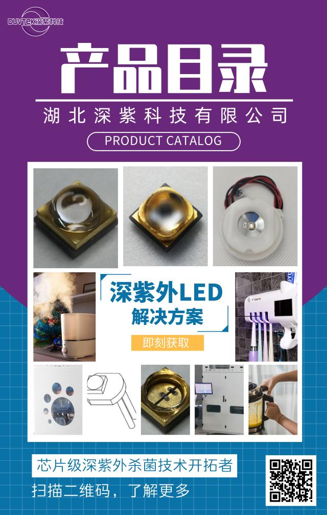 深紫科技深紫外產品目錄