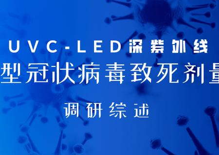 UVC-LED深紫外线杀灭NCP新型冠状病毒剂量的调研综述