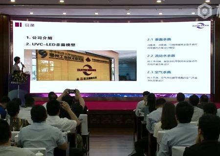 【视频教程】深紫外UVC-LED杀菌方案深度设计