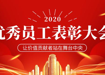 期待新起点,征战新阶段——深紫科技2020年度工作表彰大会圆满召开